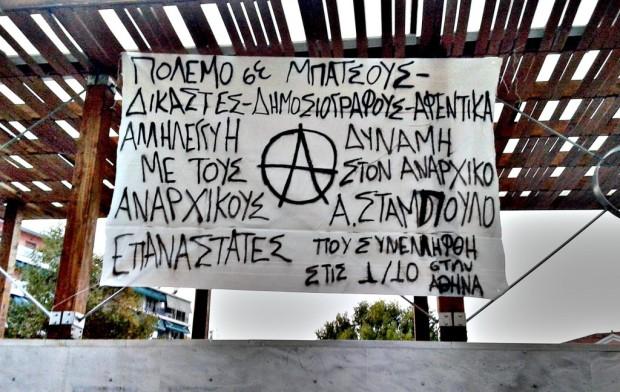 Antonis-Stamboulos-1024x649